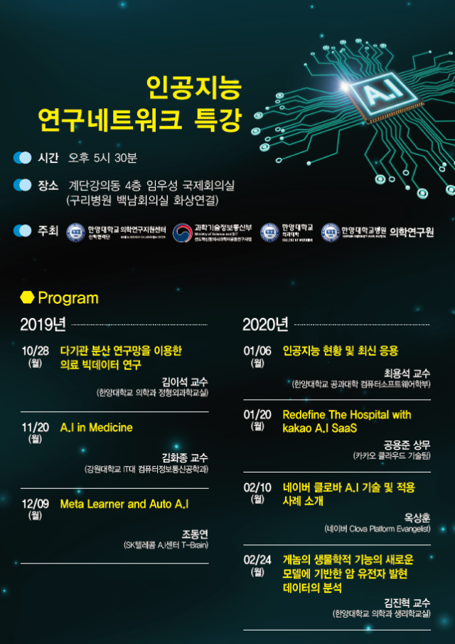 인공지능 연구네트워크 특강 전체 일정_포스터.png